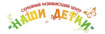 Центр НАШИ ДЕТКИ